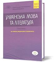 ЗНО 2021 | Українська мова та література. Довідник. Частина 1 | Авраменко