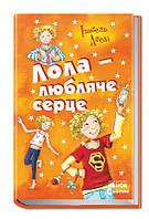 """Усі пригоди Лоли """"Лола любляче сердце"""" книга 7"""