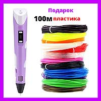 3D-ручка для рисования 3D Pen 2 и 100 метров разноцветного пластика Фиолетовая