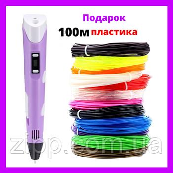 3D-ручка для малювання 3D Pen 2 і 100 метрів різнобарвного пластику Фіолетова | 3д ручка