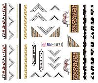 Слайдер водный для дизайна ногтей BN-1577