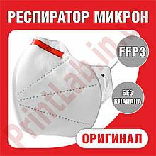 Респиратор без клапана FFP3