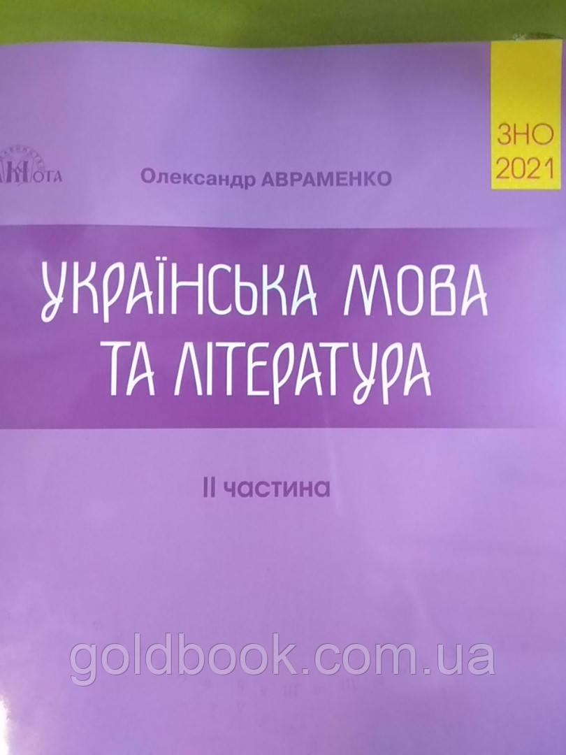 Українська мова та література ЗНО і ДПА 2021 2-га частина тестові завдання