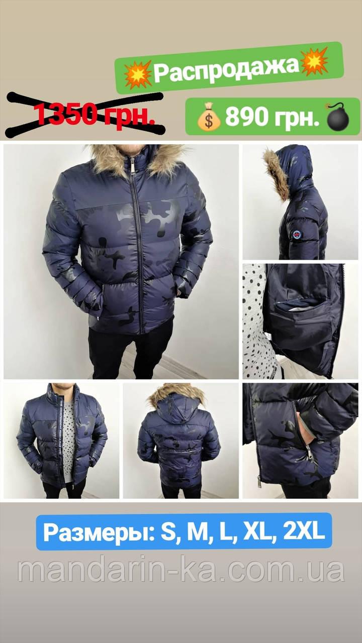 Куртка мужская зимняя синяя  с капюшоном 4 цвета