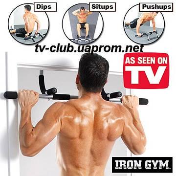 Домашний тренажер турник Айрон Джим (Iron Gym)