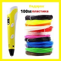 3D-ручка для рисования 3D Pen 2 и 100 метров разноцветного пластика Желтая