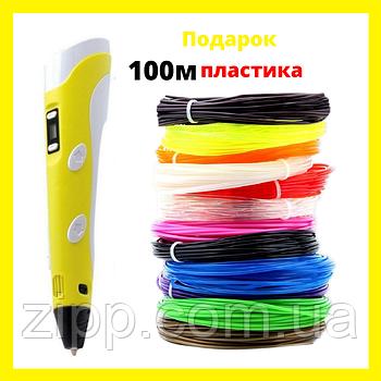 3D-ручка для малювання 3D Pen 2 і 100 метрів різнобарвного пластику Жовта ручка 3д