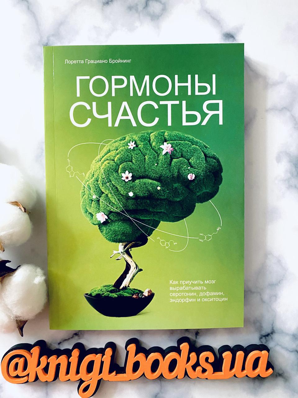 Гормоны счастья. Как приучить мозг вырабатывать серотонин, дофамин, эндорфин и ... - Лоретта Грациано Бройнинг