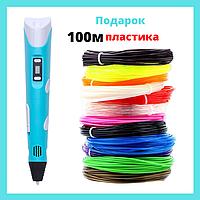 3D-ручка для рисования 3D Pen 2 и 100 метров разноцветного пластика Бирюзовая
