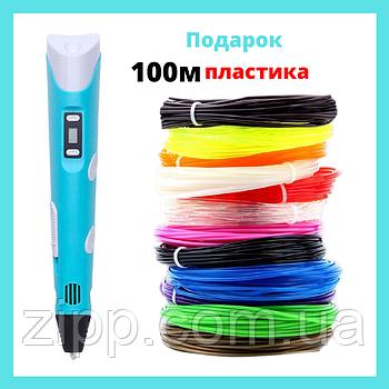 3D-ручка для малювання 3D Pen 2 і 100 метрів різнобарвного пластику Бірюзова   3д ручка