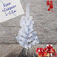 Ель белая 1,5 м Сказка Искусственная белая елка ПВХ 150 см, в коробке Украина
