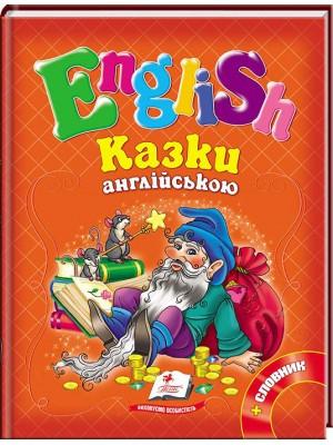 English Казки англійською Рапунцель і 6 улюблених казок