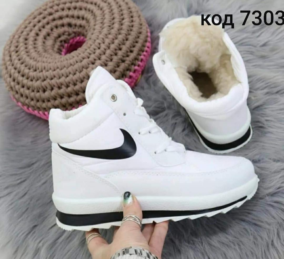 Зимние кроссовки - дутики на меху в стиле Nike белые 7303