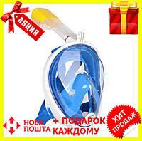 Инновационная маска для снорклинга подводного плавания Easybreath (Синяя), без риска