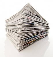 Оперативная цифровая печать газет.