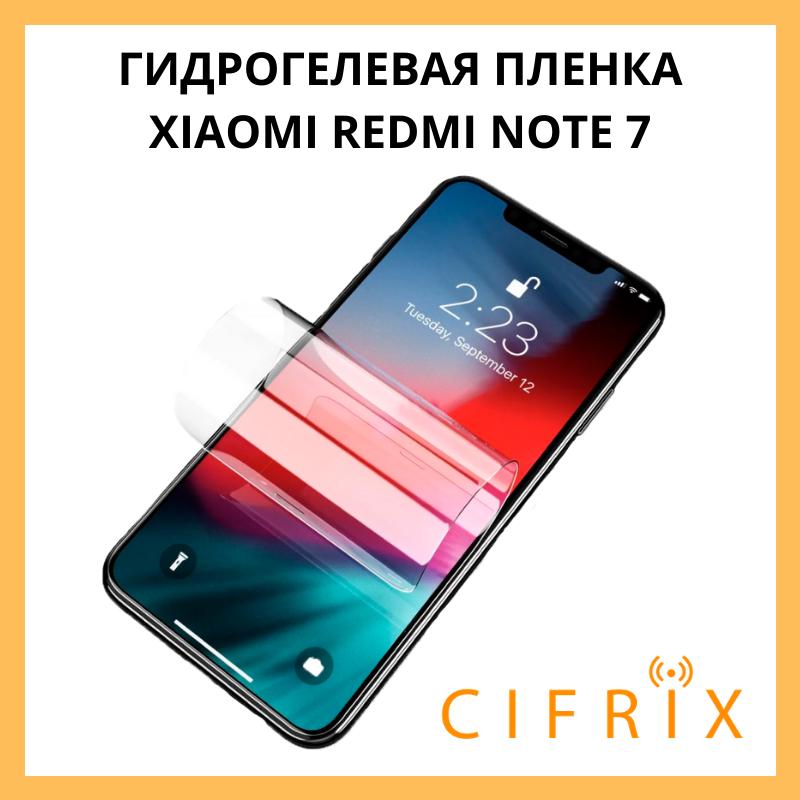 Гидрогелевая пленка для Xiaomi Redmi Note 7 на экран Матовая
