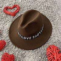 Капелюх Федора унісекс з стійкими полями Love коричнева, фото 1