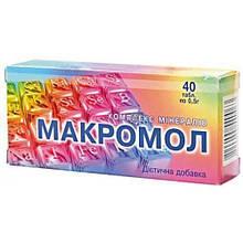 Макромол 80 таблеток мінеральний комплекс