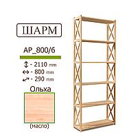 Деревянный стеллаж IVAR ШАРМ из ольхи 2110*800*290 мм 6 полок