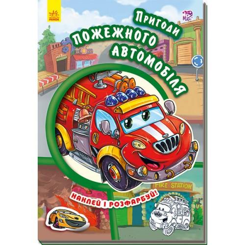 Тачки раскрась и наклей: Приключения пожарного автомобиля (у) (24.9)