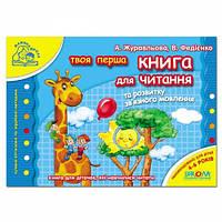 Мамина школа: 4-6 лет Книга для чтения и развития связной речи В.Федиенко (у) Ш