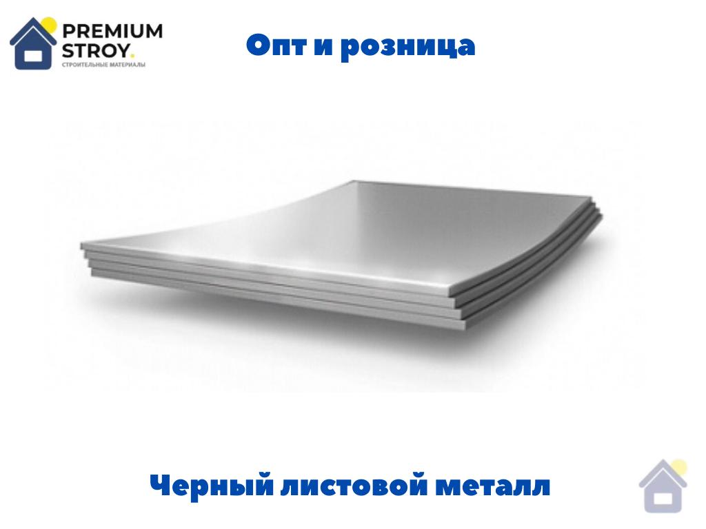 Лист стальной 2м×1м 3 мм