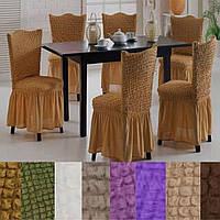 Универсальные чехлы на стулья с оборкой Медовый жатка 6 штук Разные цвета Чехол на стул