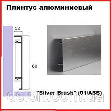Плинтус алюминиевый 60 мм Silver Brash (серебро).