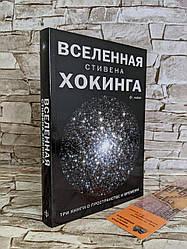 "Книга ""Вселенная С. Хокинга. Три книги о пространстве времени"" Стивен Хокинг."