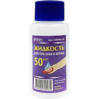 Жидкость для снятия гель-лака и акрила 50 мл