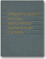 Сравнительный русско-молдавско-украинский словарь