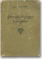 Грузинско-русский разговорник