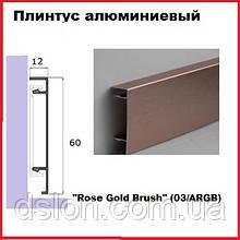 Плинтус алюминиевый 60 мм Rose Gold Brush (розовое золото).