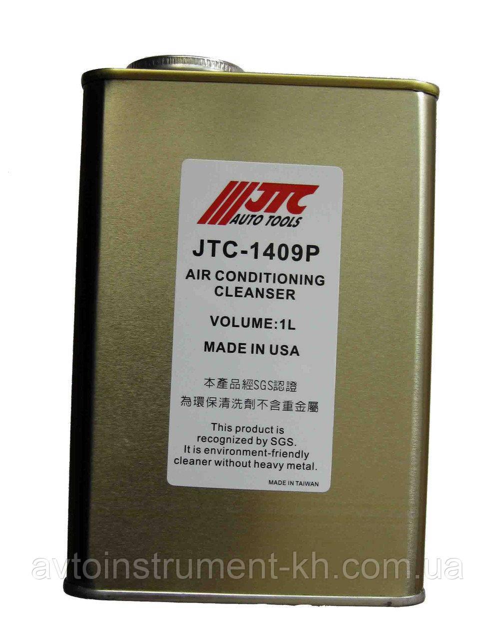Жидкость для чистки системы кондиционирования JTC 1409P JTC