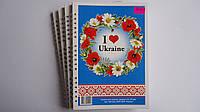 """Блокнот на пружине """"Я люблю Україну"""" А5,клетка ,80л.Записная книжка А5 на спирали """"Я люблю Україну"""".Блокнот на"""