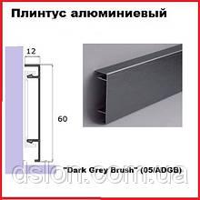 Плинтус алюминиевый 60 мм Dark Grey Brush (темно-серый).
