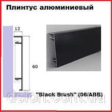 Плинтус алюминиевый 60 мм  Black Brush  (черный).
