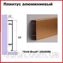 Плинтус алюминиевый 60 мм  Gold Brush ( золото).