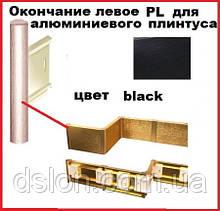 Окончание левое BLACK 60\78