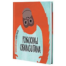 "IKEA Книга ""Люблю орангутана"" URSKOG (ИКЕА УРСКОГ) 604.455.17"
