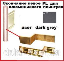 Окончание левое Dark Grey 60мм или 78мм