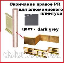 Окончание правое Dark Grey 60\78