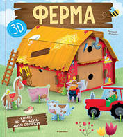«Ферма (книга + 3D модель для сборки)» Мануццато В.
