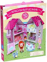 «Кукольный домик (книга + 3D модель для сборки)» Фабрис Н.