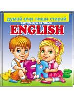 English Готуємо руку до письма