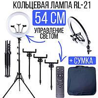 Светодиодная (LED) кольцевая лампа для селфи с держателем для телефона RL-21 54 см + ШТАТИВ + ПУЛЬТ + СУМКА