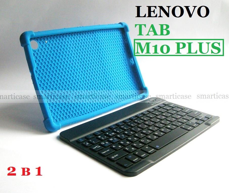 Противоударный синий чехол с подставкой и клавиатурой для Lenovo Tab M10 FHD Plus TB x606x x606f
