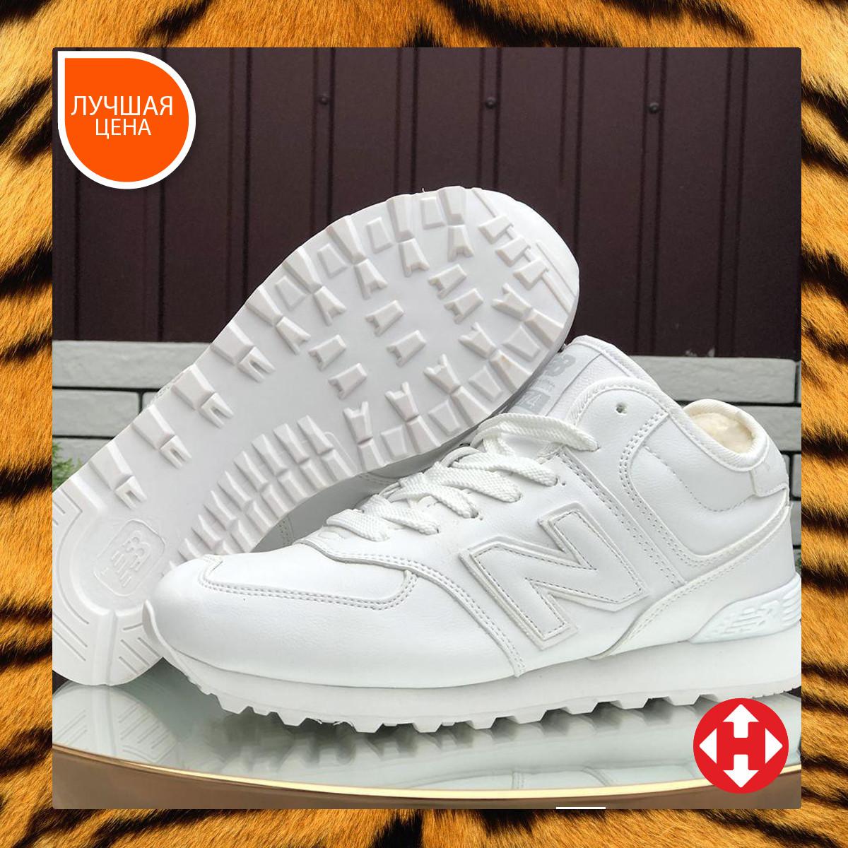 🔥 Кроссовки ботинки женские зимние New Balance 574 белые замшевые замша теплые на меху меховые