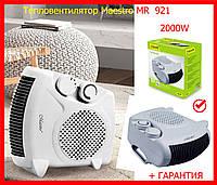 Тепловентилятор Maestro MR-921 белый 2000W с ГАРАНТИЕЙ 1 ГОД, электрический обогреватель для офиса