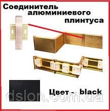 Соединитель для алюминиевого плинтуса Black 60\78